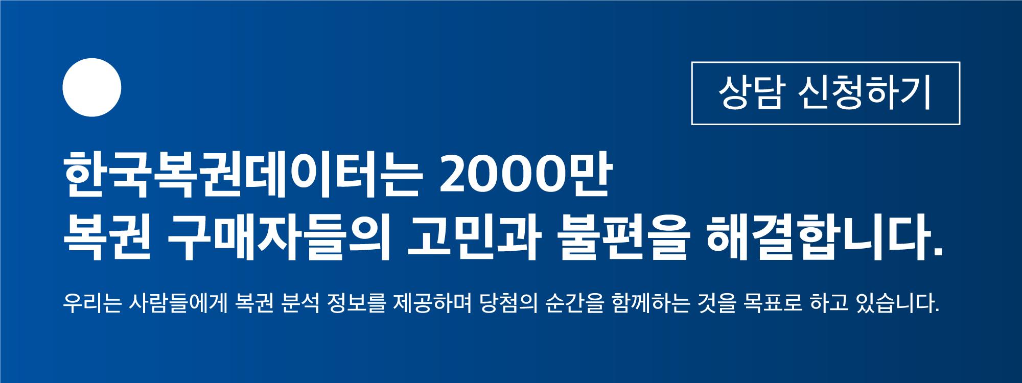 한국복권데이터 상담신청