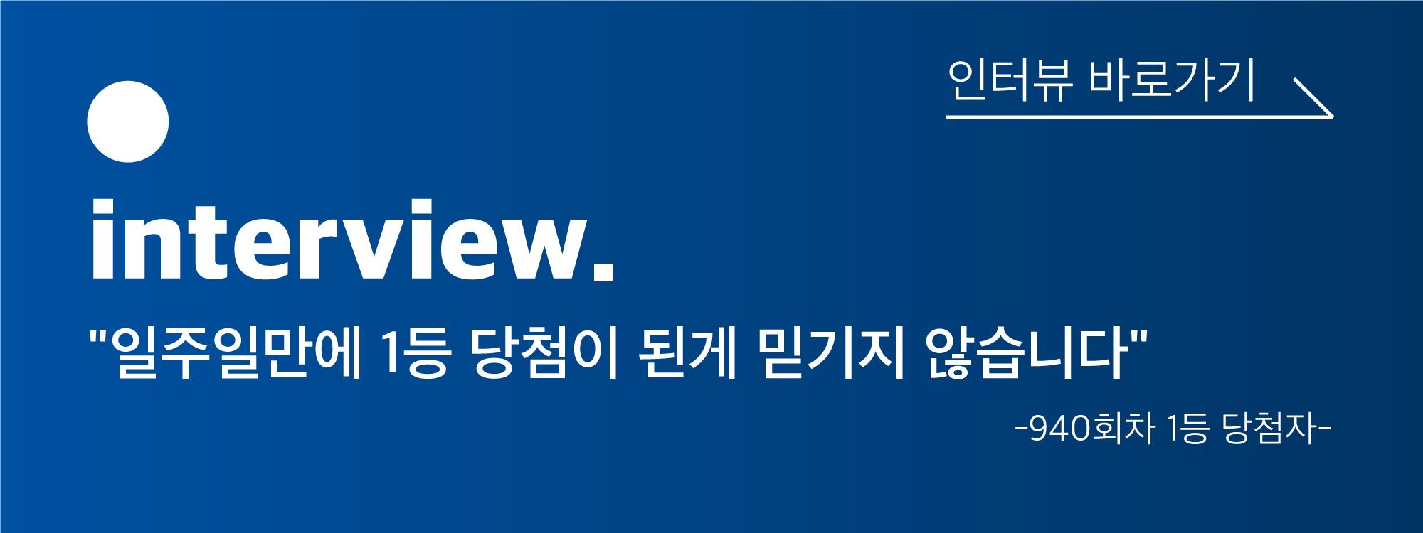한국복권데이터 당첨자 인터뷰